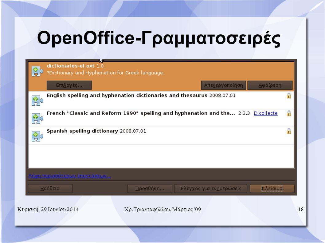 OpenOffice-Γραμματοσειρές Κυριακή, 29 Ιουνίου 201448 Χρ.Τριανταφύλλου, Μάρτιος 09