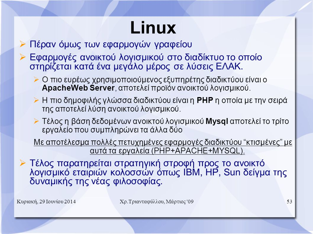 Linux  Πέραν όμως των εφαρμογών γραφείου  Εφαρμογές ανοικτού λογισμικού στο διαδίκτυο το οποίο στηρίζεται κατά ένα μεγάλο μέρος σε λύσεις ΕΛΑΚ.