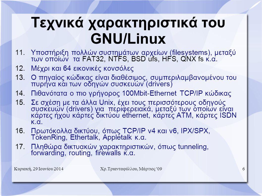 Τεχνικά χαρακτηριστικά του GNU/Linux 11.Υποστήριξη πολλών συστημάτων αρχείων (filesystems), μεταξύ των οποίων τα FAT32, NTFS, BSD ufs, HFS, QNX fs κ.α.