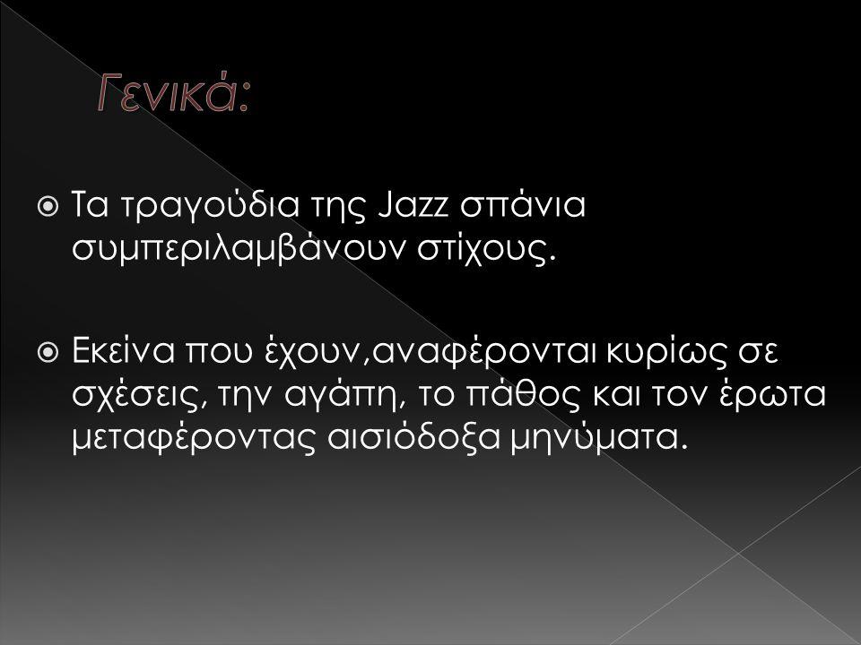  Τα τραγούδια της Jazz σπάνια συμπεριλαμβάνουν στίχους.