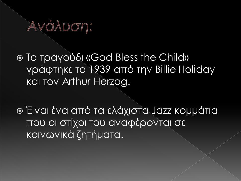  Το τραγούδι «God Bless the Child» γράφτηκε το 1939 από την Billie Holiday και τον Arthur Herzog.