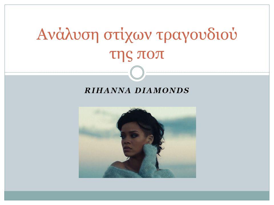 RIHANNA DIAMONDS Ανάλυση στίχων τραγουδιού της ποπ