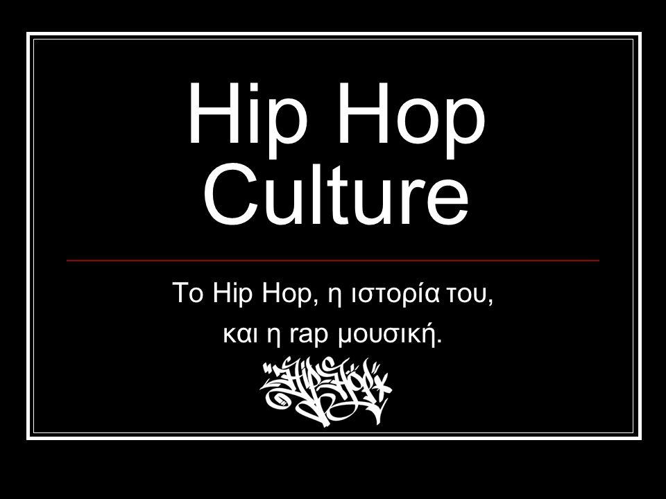 Hip Hop Culture Το Hip Hop, η ιστορία του, και η rap μουσική.