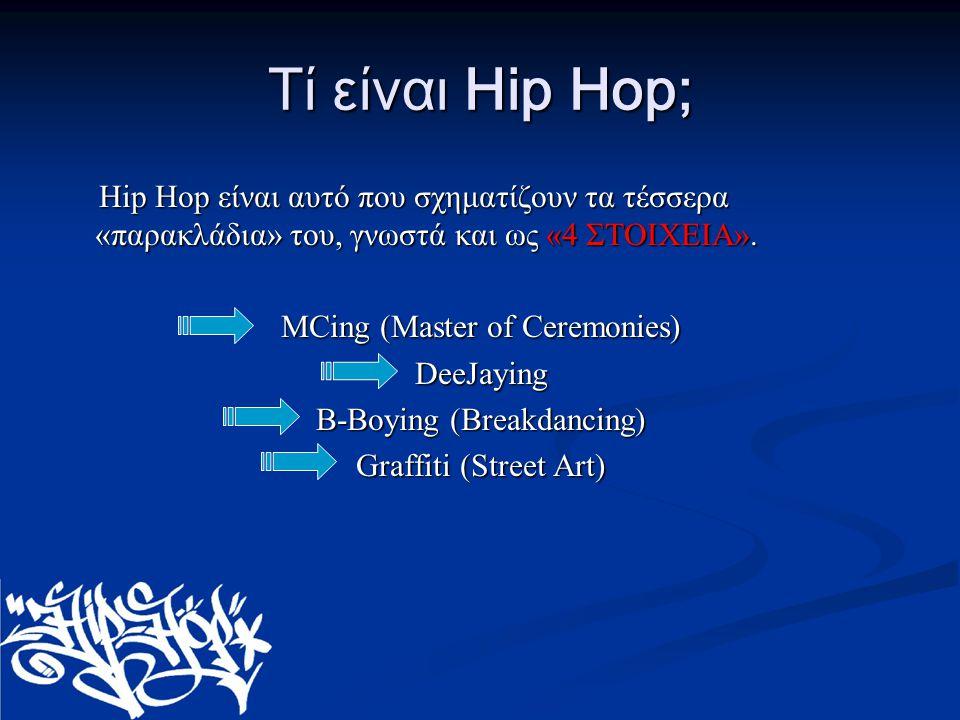 Τί είναι Hip Hop; Hip Hop είναι αυτό που σχηματίζουν τα τέσσερα «παρακλάδια» του, γνωστά και ως «4 ΣΤΟΙΧΕΙΑ».