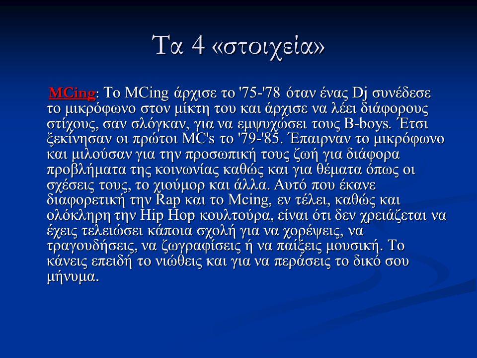 Τα 4 «στοιχεία» MCing: Το MCing άρχισε το 75- 78 όταν ένας Dj συνέδεσε το μικρόφωνο στον μίκτη του και άρχισε να λέει διάφορους στίχους, σαν σλόγκαν, για να εμψυχώσει τους B-boys.