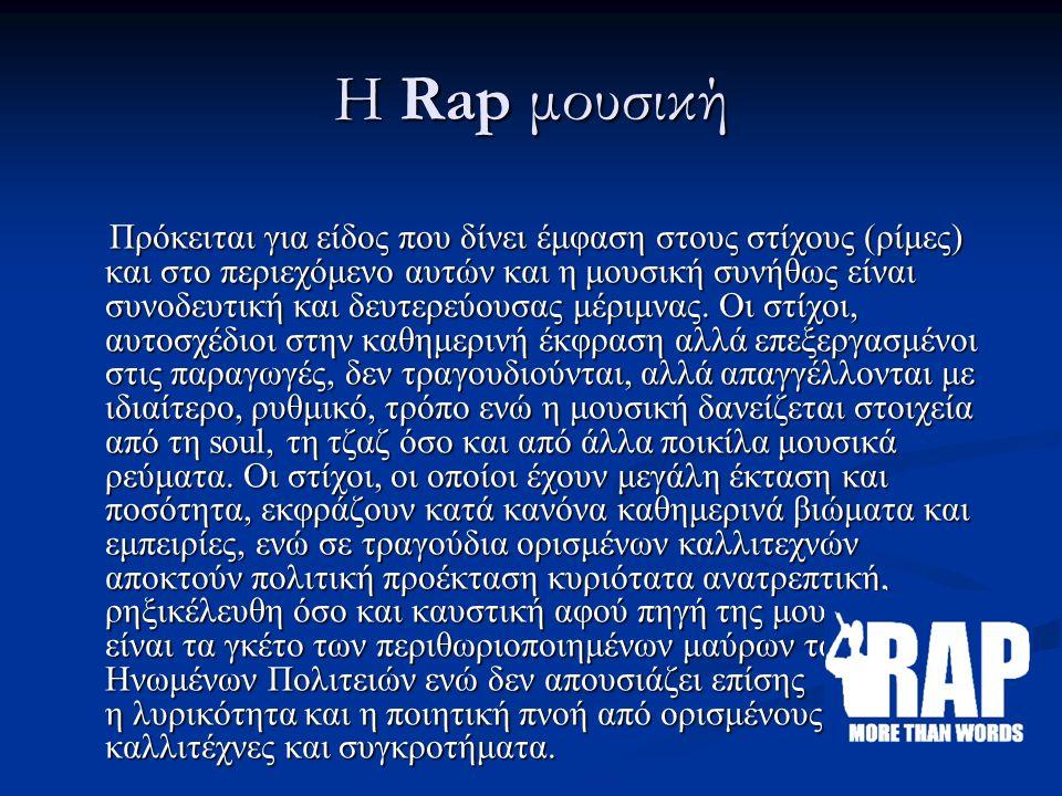 Η Rap μουσική Πρόκειται για είδος που δίνει έμφαση στους στίχους (ρίμες) και στο περιεχόμενο αυτών και η μουσική συνήθως είναι συνοδευτική και δευτερεύουσας μέριμνας.