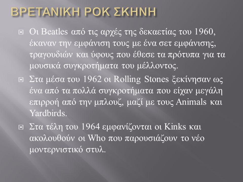  Οι Beatles από τις αρχές της δεκαετίας του 1960, έκαναν την εμφάνιση τους με ένα σετ εμφάνισης, τραγουδιών και ύφους που έθεσε τα πρότυπα για τα μουσικά συγκροτήματα του μέλλοντος.