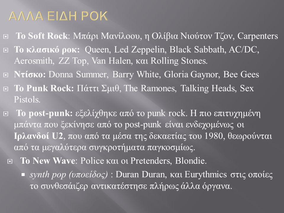  Το Soft Rock : Μπάρι Μανίλοου, η Ολίβια Νιούτον Τζον, Carpenters  Το κλασικό ροκ : Queen, Led Zeppelin, Black Sabbath, AC/DC, Aerosmith, ZZ Top, Van Halen, και Rolling Stones.