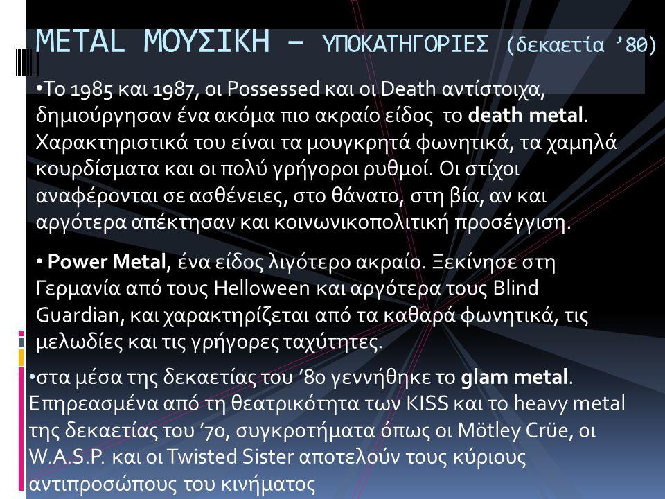 • στα μέσα της δεκαετίας του '80 γεννήθηκε το glam metal.