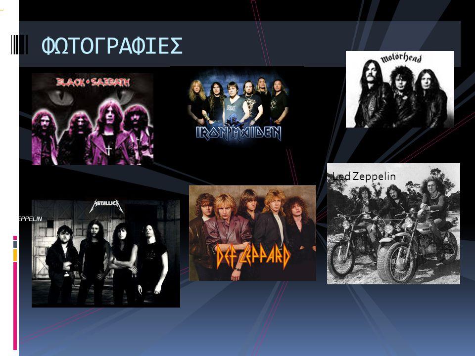 ΦΩΤΟΓΡΑΦΙΕΣ LED ZEPPELIN Led Zeppelin