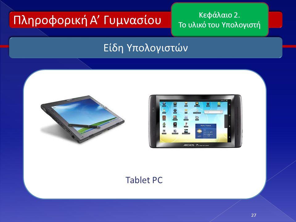 Πληροφορική Α' Γυμνασίου Κεφάλαιο 2. Το υλικό του Υπολογιστή 27 Είδη Υπολογιστών Tablet PC