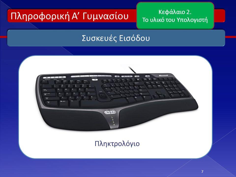 Πληροφορική Α' Γυμνασίου Κεφάλαιο 2. Το υλικό του Υπολογιστή 18 Αποθηκευτικά μέσα Δισκέτα