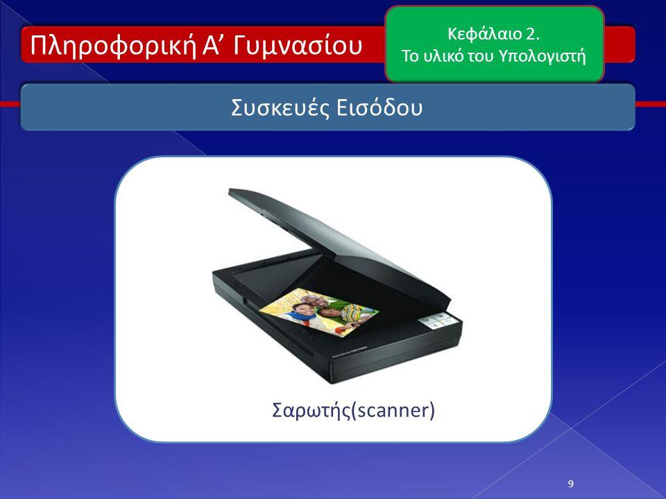 Πληροφορική Α' Γυμνασίου Κεφάλαιο 2. Το υλικό του Υπολογιστή 9 Συσκευές Εισόδου Σαρωτής(scanner)
