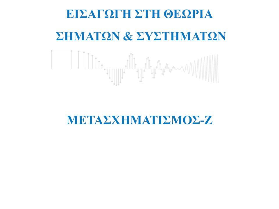 Μετασχηματισμός - z •Γραμμικότητα •Χρονική Ολίσθηση •Κλιμάκωση στο Επίπεδο-z •Παραγώγιση •Συνέλιξη στο Πεδίο του Χρόνου •Κατοπτρισμός στο Πεδίο του Χρόνου •Συσχέτιση •Συζυγές Σήμα •Συνέλιξη στο Μιγαδικό Επίπεδο Ιδιότητες Μετασχηματισμού-z