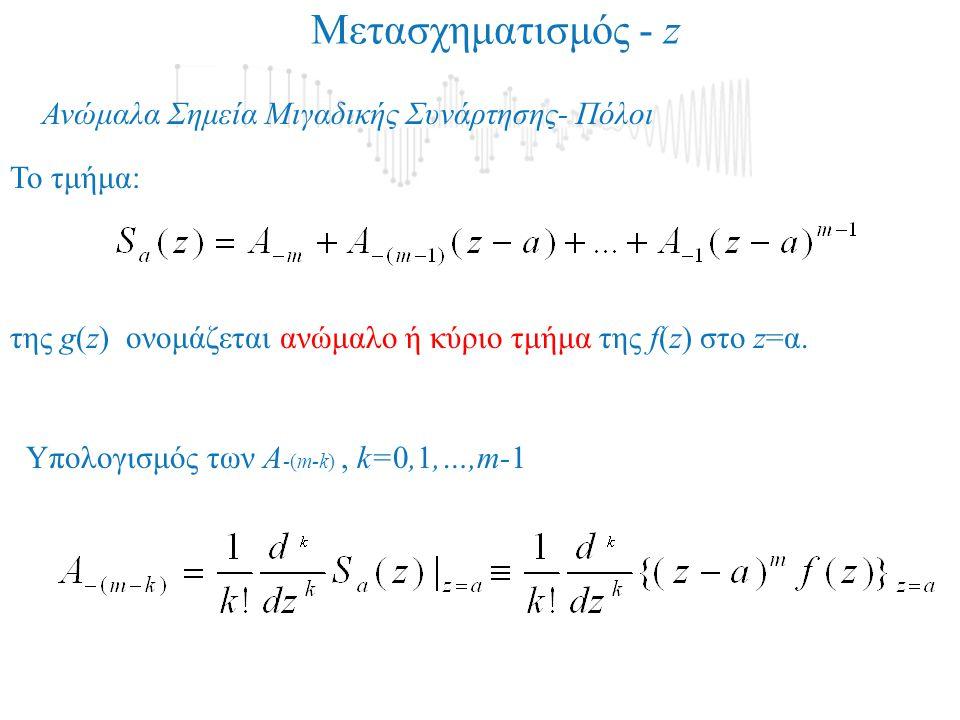 Ανώμαλα Σημεία Μιγαδικής Συνάρτησης- Πόλοι Το τμήμα: της g(z) ονομάζεται ανώμαλο ή κύριο τμήμα της f(z) στο z=α.