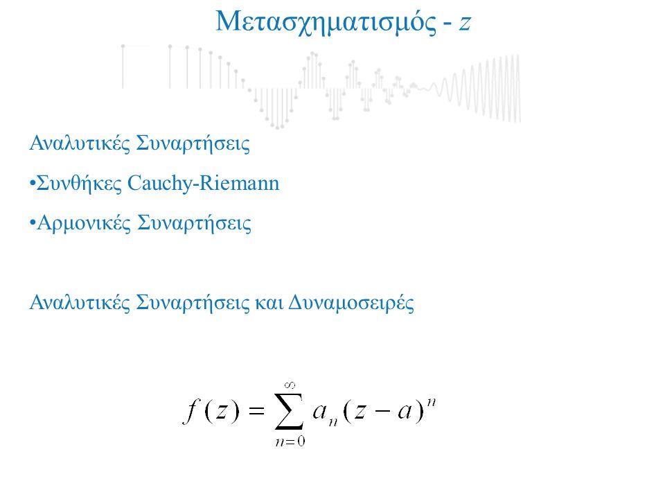Αντίστροφος Μετασχηματισμός - z Ανάπτυγμα σε Απλά Κλάσματα Αν R(z) είναι μια ρητή μιγαδική συνάρτηση με Ν πόλους στα σημεία α i, i=1,2,…Ν, τότε: Όπου S i (z) το ανώμαλο τμήμα της ρητής μιγαδικής συνάρτησης R(z) στο z=α i και P(z) Πολυώνυμο.