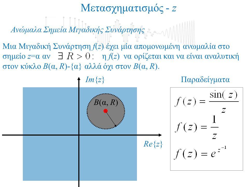 Απαλειφόμενα Ανώμαλα Σημεία Μιγαδικής Συνάρτησης Αν η Μιγαδική Συνάρτηση f(z) έχει μία απομονωμένη ανωμαλία στο ση- μείο z=α, τότε το σημείο z=α είναι ένα απαλείψιμο σημείο ανωμαλίας αν και μόνο αν: Μετασχηματισμός - z