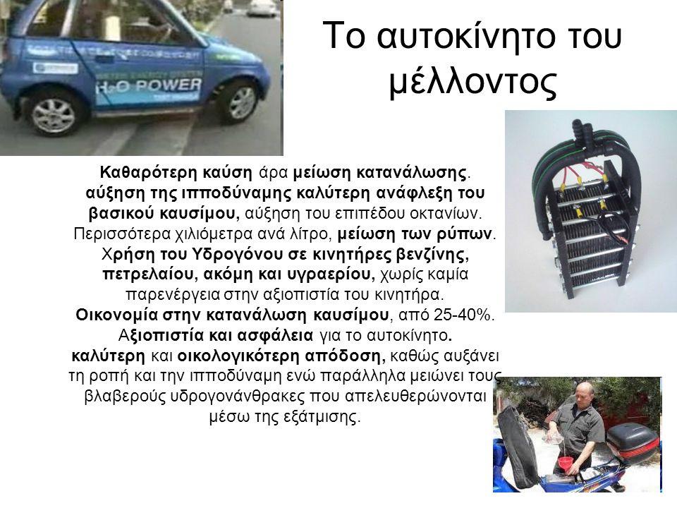 Το αυτοκίνητο του μέλλοντος Καθαρότερη καύση άρα μείωση κατανάλωσης. αύξηση της ιπποδύναμης καλύτερη ανάφλεξη του βασικού καυσίμου, αύξηση του επιπέδο