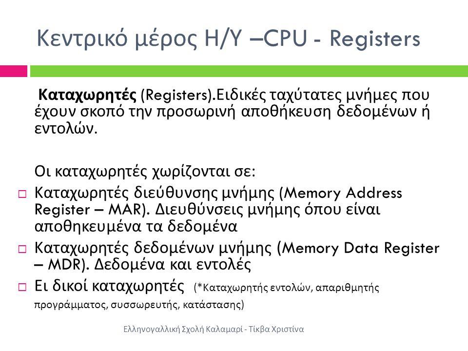 Κεντρικό μέρος Η / Υ –CPU - Registers Καταχωρητές (Registers).