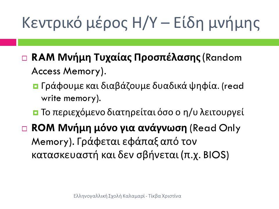 Κεντρικό μέρος Η / Υ – Είδη μνήμης  RAM Μνήμη Τυχαίας Προσπέλασης (Random Access Memory).
