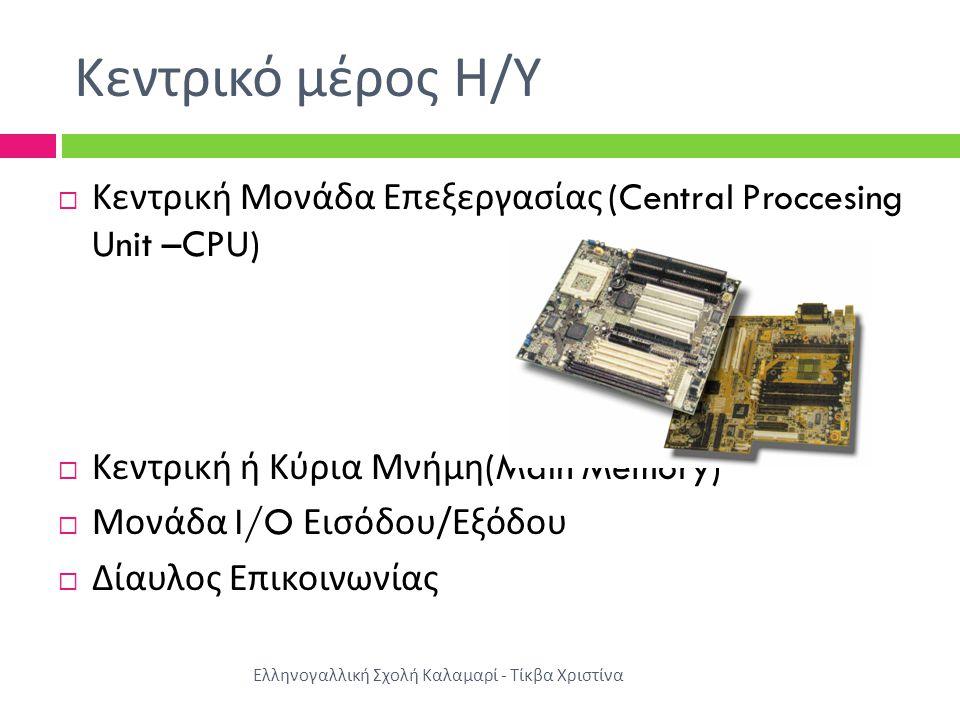 Κεντρικό μέρος Η / Υ - Main Memory Χαρακτηριστικά Κεντρικής Μνήμης Χωρητικότητα : το μέγιστο πλήθος δυαδικών ψηφίων που μπορεί να αποθηκεύσει η κεντρική μνήμη Χρόνος προσπέλασης : Το χρονικό διάστημα από την αίτηση ανάγνωσης / εγγραφής ενός κυττάρου έως την πραγματοποίησή της.