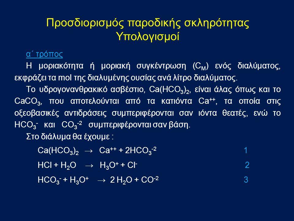 α΄ τρόπος H μοριακότητα ή μοριακή συγκέντρωση (C M ) ενός διαλύματος, εκφράζει τα mol της διαλυμένης ουσίας ανά λίτρο διαλύματος.