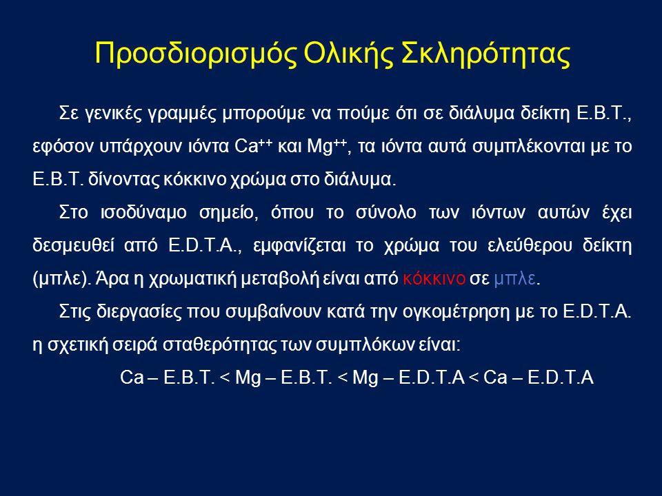 Σε γενικές γραμμές μπορούμε να πούμε ότι σε διάλυμα δείκτη Ε.Β.Τ., εφόσον υπάρχουν ιόντα Ca ++ και Mg ++, τα ιόντα αυτά συμπλέκονται με το Ε.Β.Τ.