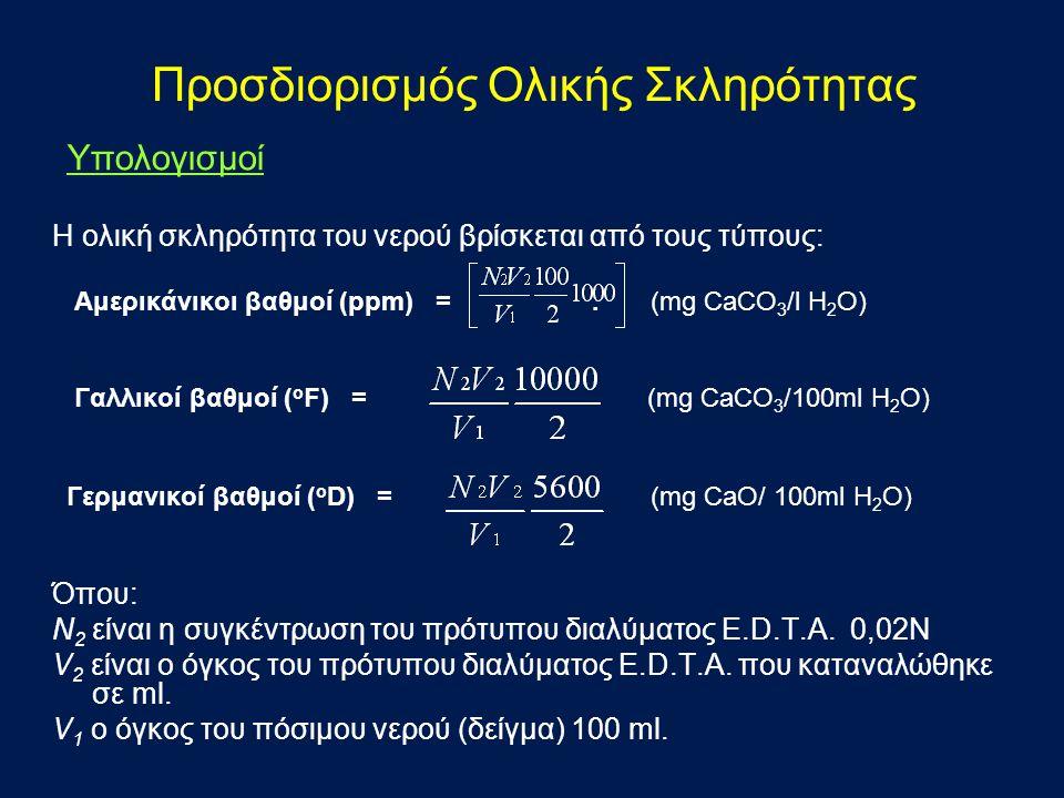 Υπολογισμοί Η ολική σκληρότητα του νερού βρίσκεται από τους τύπους: Αμερικάνικοι βαθμοί (ppm) =.