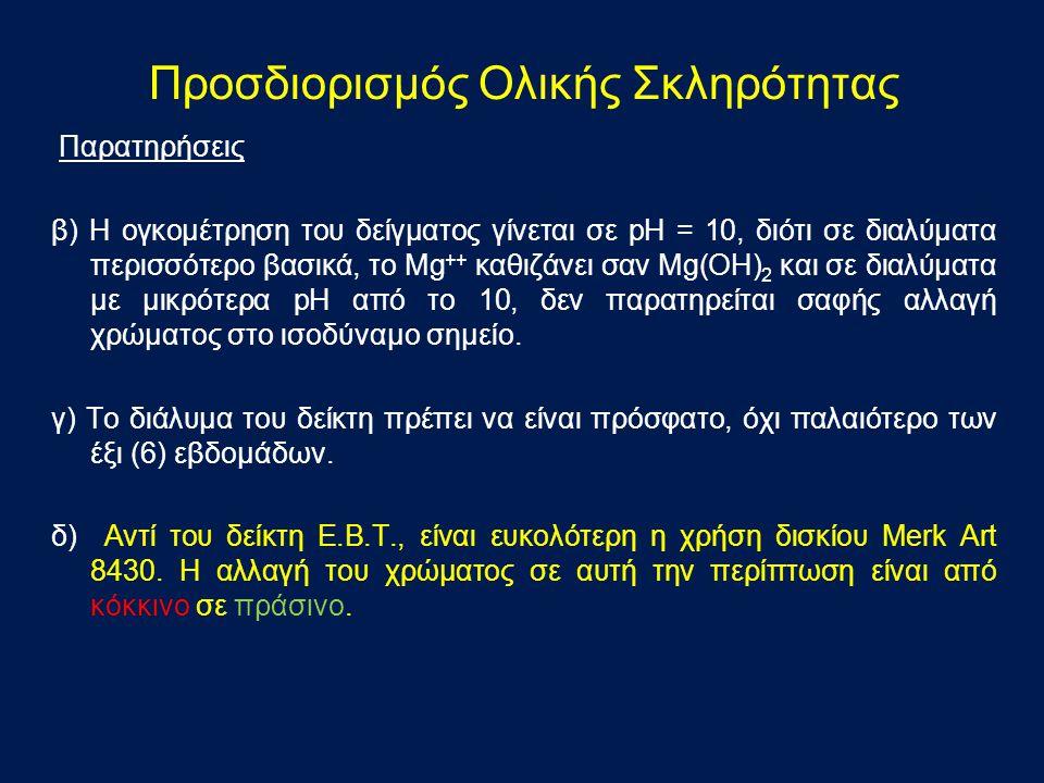 Παρατηρήσεις β) Η ογκομέτρηση του δείγματος γίνεται σε pH = 10, διότι σε διαλύματα περισσότερο βασικά, το Mg ++ καθιζάνει σαν Mg(OH) 2 και σε διαλύματα με μικρότερα pH από το 10, δεν παρατηρείται σαφής αλλαγή χρώματος στο ισοδύναμο σημείο.