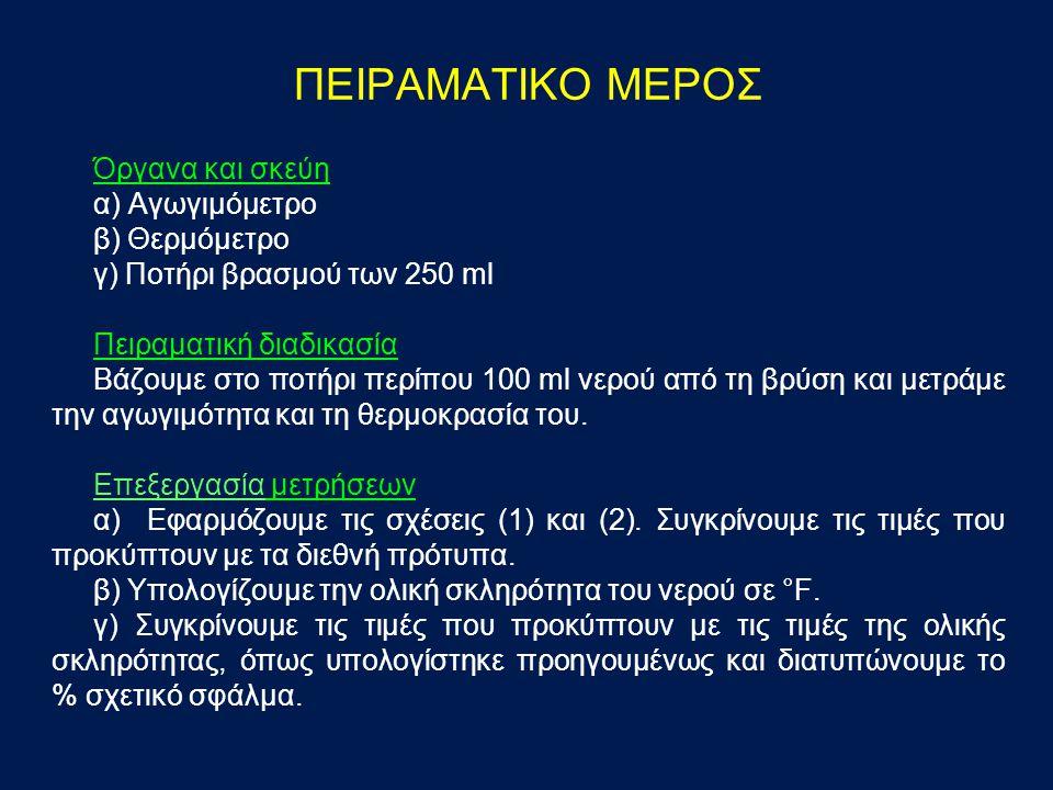 ΠΕΙΡΑΜΑΤΙΚΟ ΜΕΡΟΣ Όργανα και σκεύη α) Αγωγιμόμετρο β) Θερμόμετρο γ) Ποτήρι βρασμού των 250 ml Πειραματική διαδικασία Βάζουμε στο ποτήρι περίπου 100 ml νερού από τη βρύση και μετράμε την αγωγιμότητα και τη θερμοκρασία του.