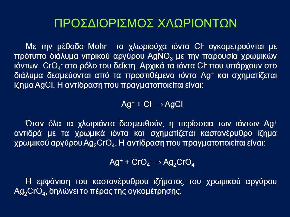 Με την μέθοδο Mohr τα χλωριούχα ιόντα Cl - ογκομετρούνται με πρότυπο διάλυμα νιτρικού αργύρου AgNO 3 με την παρουσία χρωμικών ιόντων CrO 4 - στο ρόλο του δείκτη.