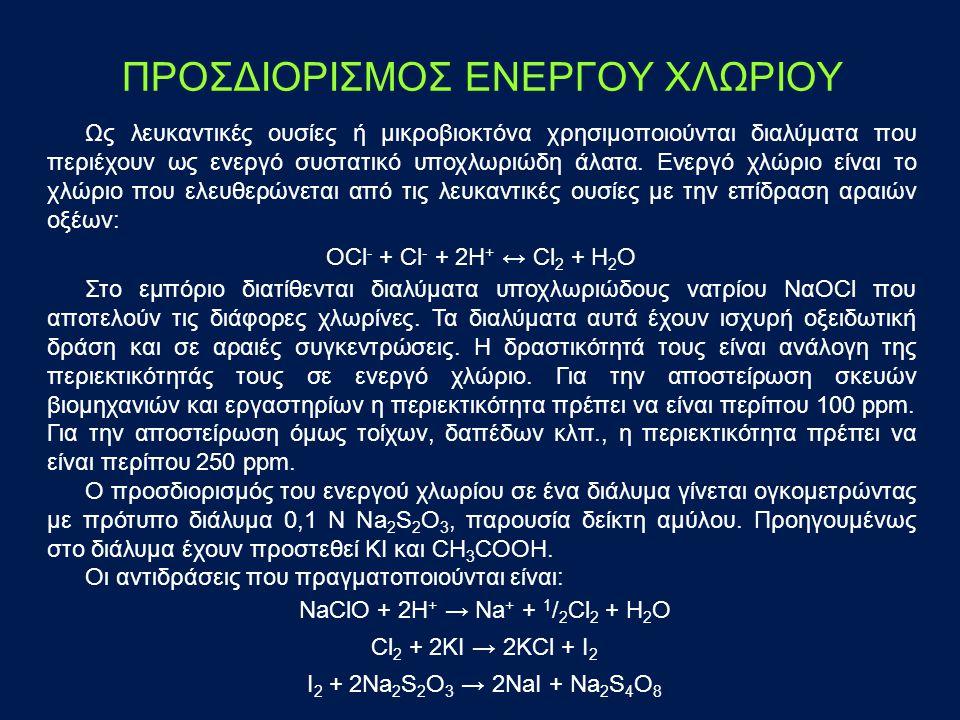 Ως λευκαντικές ουσίες ή μικροβιοκτόνα χρησιμοποιούνται διαλύματα που περιέχουν ως ενεργό συστατικό υποχλωριώδη άλατα.