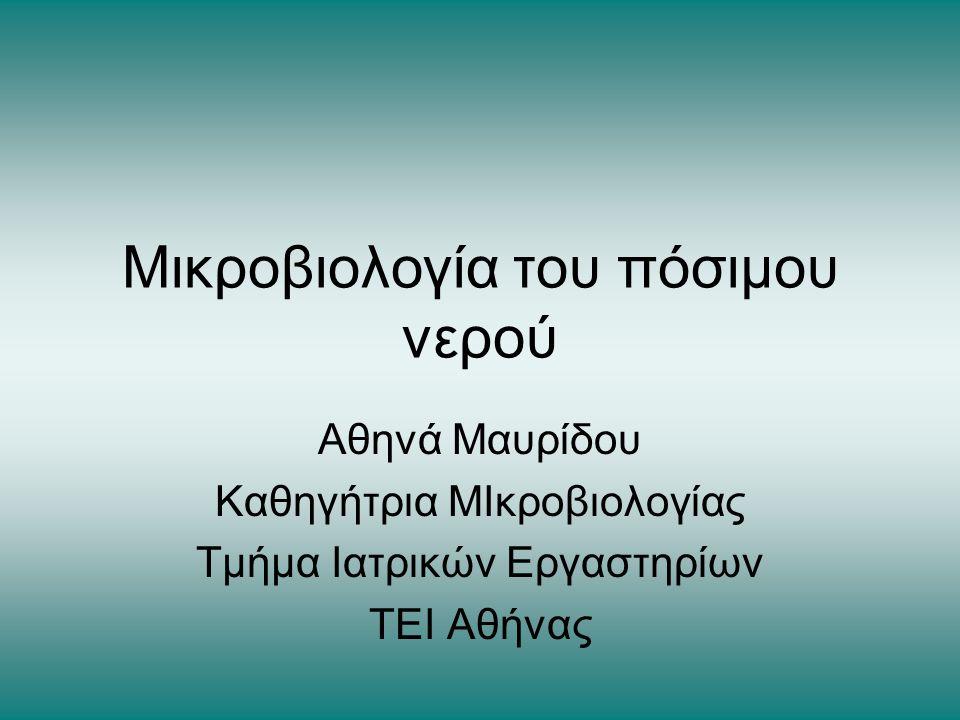 Μικροβιολογία του πόσιμου νερού Αθηνά Μαυρίδου Καθηγήτρια ΜΙκροβιολογίας Τμήμα Ιατρικών Εργαστηρίων ΤΕΙ Αθήνας