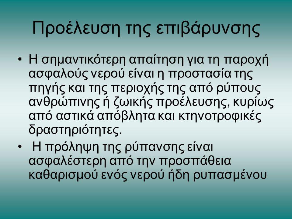 Salmonella spp •Σαλμονέλλες γαστρεντερίτιδων(>2000 τύποι, κυρίως Salmonella enteritidis (υψηλή ΜΔ) •Σαλμονέλλες τυφοειδούς και παρατύφων (μικρή ΜΔ) •Οι επιδημίες χαρακτηρίζονται απο εκρηκτική έναρξη και ακολουθεί δευτερογενής έξαρση από μετάδοση από άτομο σε άτομο •Η παρουσία τους σε υπόγεια νερά δηλώνει σφάλματα στην διαχείρηση του συστήματος.
