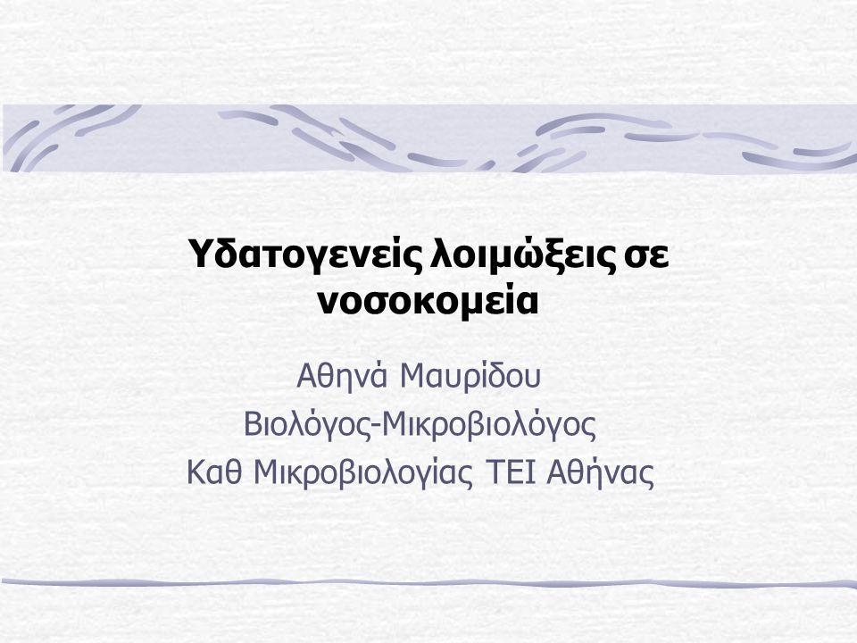 Υδατογενείς λοιμώξεις σε νοσοκομεία Αθηνά Μαυρίδου Βιολόγος-Μικροβιολόγος Καθ Μικροβιολογίας ΤΕΙ Αθήνας