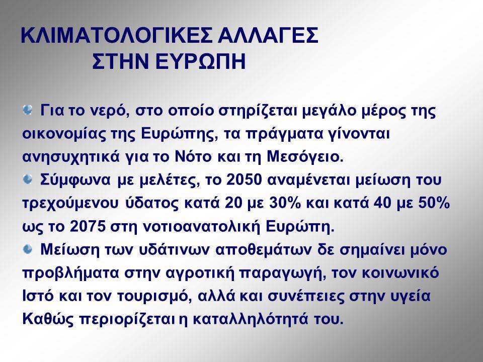 ΧΑΡΤΗΣ ΒΡΟΧΟΠΤΩΣΕΩΝ Η Ελλάδα, όπως εξάλλου και ολόκληρος ο πλανήτης, βρίσκεται τα τελευταία χρόνια αντιμέτωπη με το μείζον πρόβλημα της λειψυδρίας.