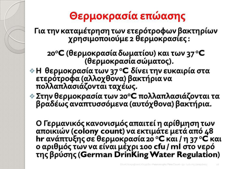  Ο περιορισμός των 100 βακτηρίων / ml ήταν το πρώτο επιδημιολογικό βασικό όριο για την διήθηση του νερού από μολυσμένες πήγες, αυτό επιτρέπει στο έλε