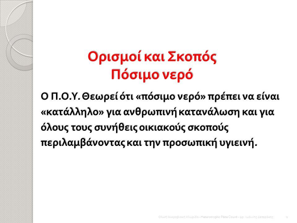 Ολική Μικροβιακή Χλωρίδα Heterotrophic Plate Count Δρ. Ιωάννης Δετοράκης
