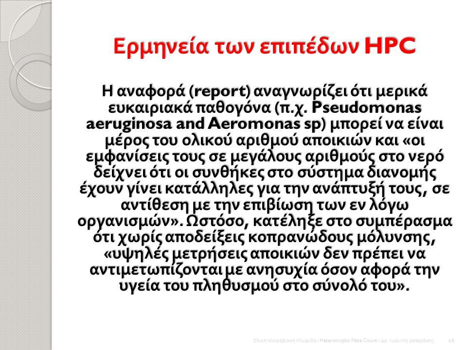 Οδηγία χρήσης του HPC  Υψηλή αρίθμηση αποικιών σε αμφότερες τις θερμοκρασίες ακόμη και αν επιβεβαιωθούν, δεν αντικατοπτρίζουν κατ ' ανάγκη ότι το νερ