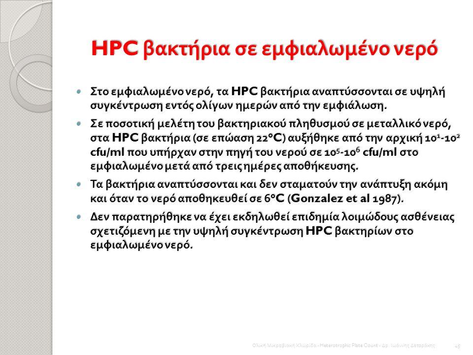 HPC βακτήρια στα μηχανήματα επεξεργασίας νερού Health Canada US Environmental Protection Agency (EPA) US Consumer Safety Commission Ιταλική Κυβέρνηση