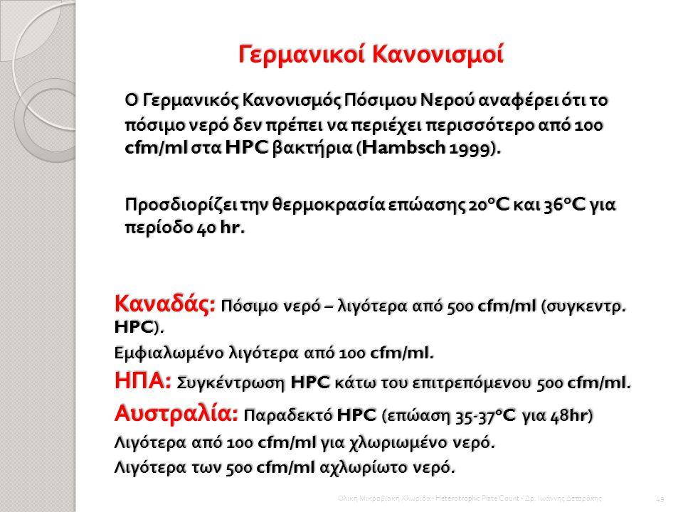 Ευρωπαϊκές Οδηγίες Τα Μικροβιολογικά πρότυπα συμπεριλαμβάνουν HPC – καμία σημαντική αύξηση πάνω από τα φυσιολογικά επίπεδα όταν επωάζονται σε 22°C και