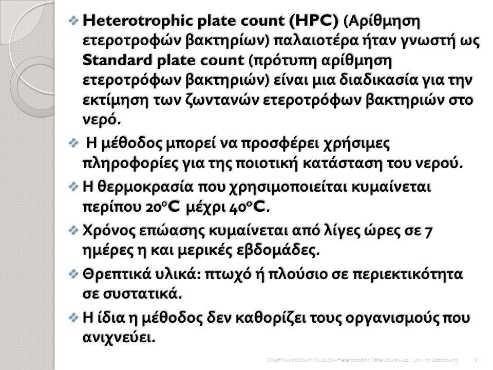 Heterotrophic plate count (HPC) ( Ολικός αριθμός ετεροτροφικων βακτηρίων ) Τα ετερότροφα προσδιορίζονται ως μικροοργανισμοί που απαιτούν οργανικό άνθρ