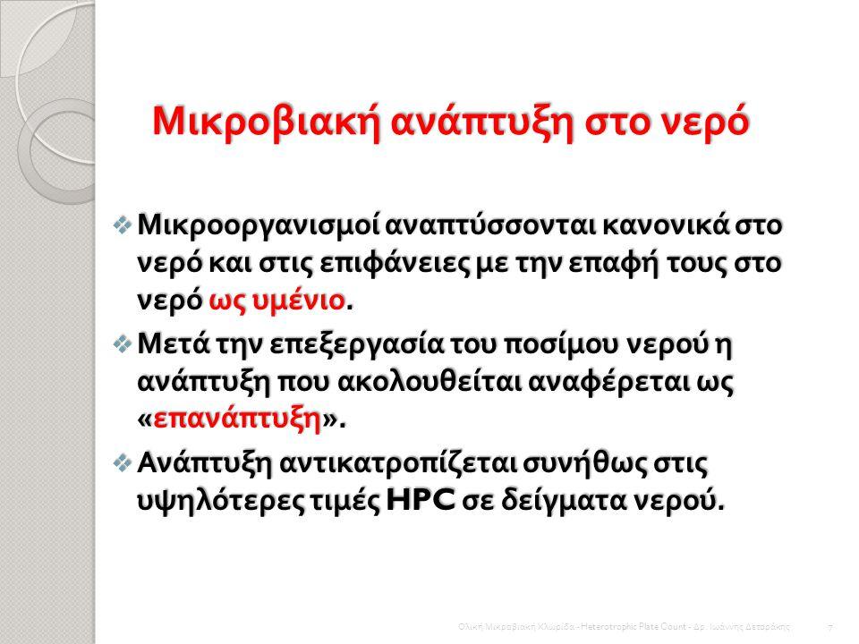  Heterotrophic plate count (HPC) ( Αρίθμηση ετεροτροφών βακτηρίων ) παλαιοτέρα ήταν γνωστή ως Standard plate count ( πρότυπη αρίθμηση ετεροτρόφων βακ