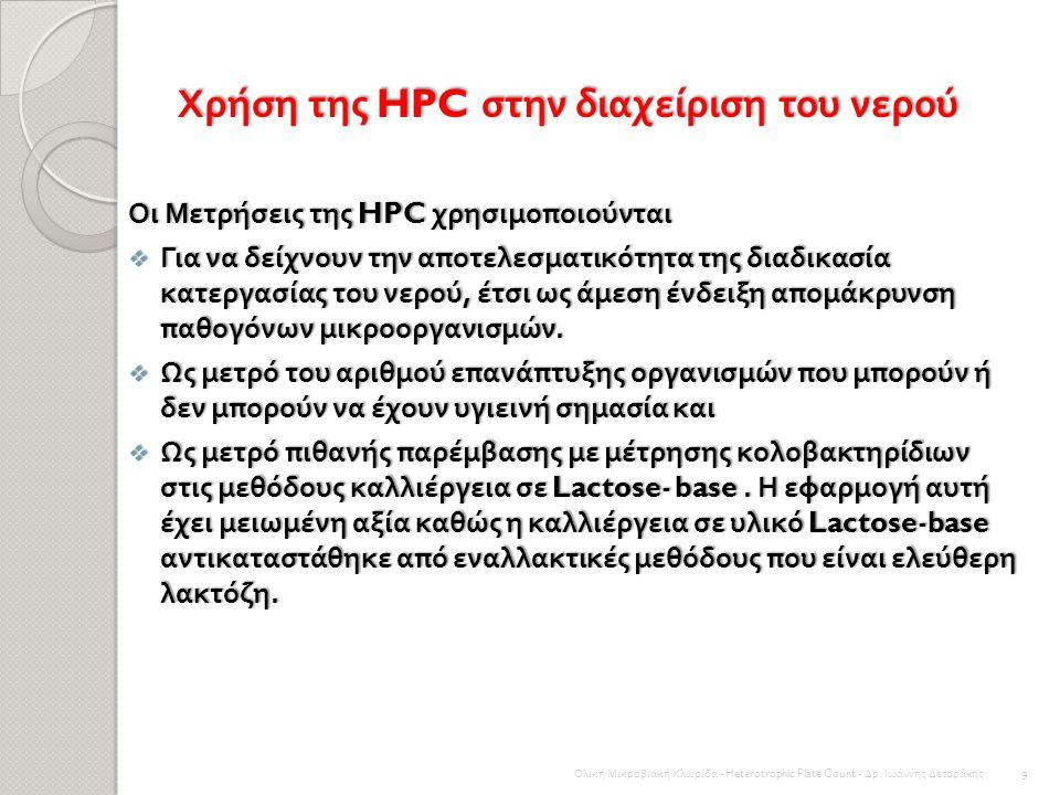  Αυξημένα επίπεδα HPC παρουσιάζονται ειδικά σε στάσιμα τμήματα των σωληνώσεων συστημάτων διανομής  Υδραυλικές εγκαταστάσεις σπιτιών  Εμφιαλωμένα νε