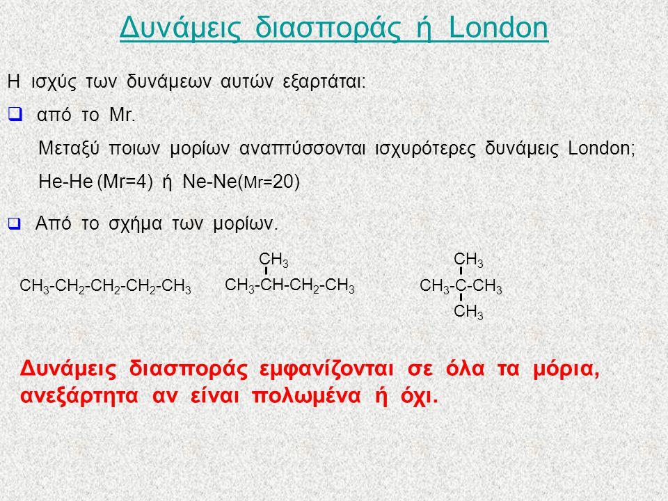 Άπολα μόρια  ευγενή αέρια (μονοατομικά).  διατομικά στοιχεία( Η 2,N 2,O 2,F 2,Cl 2,Br 2,I 2 ).  αλκάνια.  και άλλα …….. Το He, έστω και δύσκολα υγ