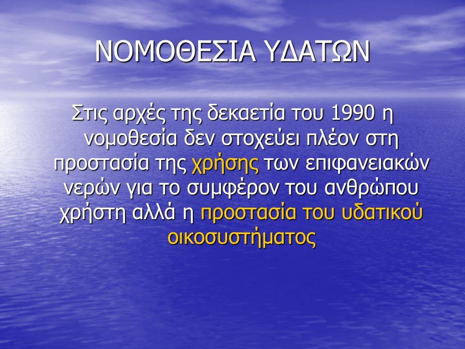 ΝΟΜΟΘΕΣΙΑ ΠΟΣΙΜΟΥ ΝΕΡΟΥ • 1900-1940 • 1940-1980 • 1980-2000 • Ανάπτυξη ελέγχου βακτηριολογικών και οργανοληπτικών χαρακτηριστικών του νερού.