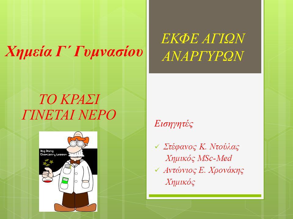 3 ο Πείραμα ΤΟ ΚΡΑΣΙ ΓΙΝΕΤΑΙ ΝΕΡΟ Όργανα – Συσκευές Αντιδραστήρια  Ποτήρι ζέσεως των 400ml Υδροχλωρικό Οξύ πυκνό  Κωνική φιάλη των 250ml (4) NaOH 0,5%w/v  Κωνική φιάλη των 500ml (1) Φαινολοφθαλεΐνη  Γυάλινη Ράβδος Ανάδευσης