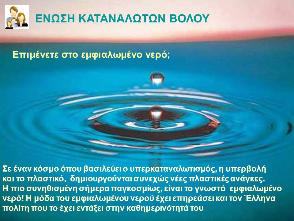 Επιμένετε στο εμφιαλωμένο νερό; ΕΝΩΣΗ ΚΑΤΑΝΑΛΩΤΩΝ ΒΟΛΟΥ Σε έναν κόσμο όπου βασιλεύει ο υπερκαταναλωτισμός, η υπερβολή και το πλαστικό, δημιουργούνται συνεχώς νέες πλαστικές ανάγκες.