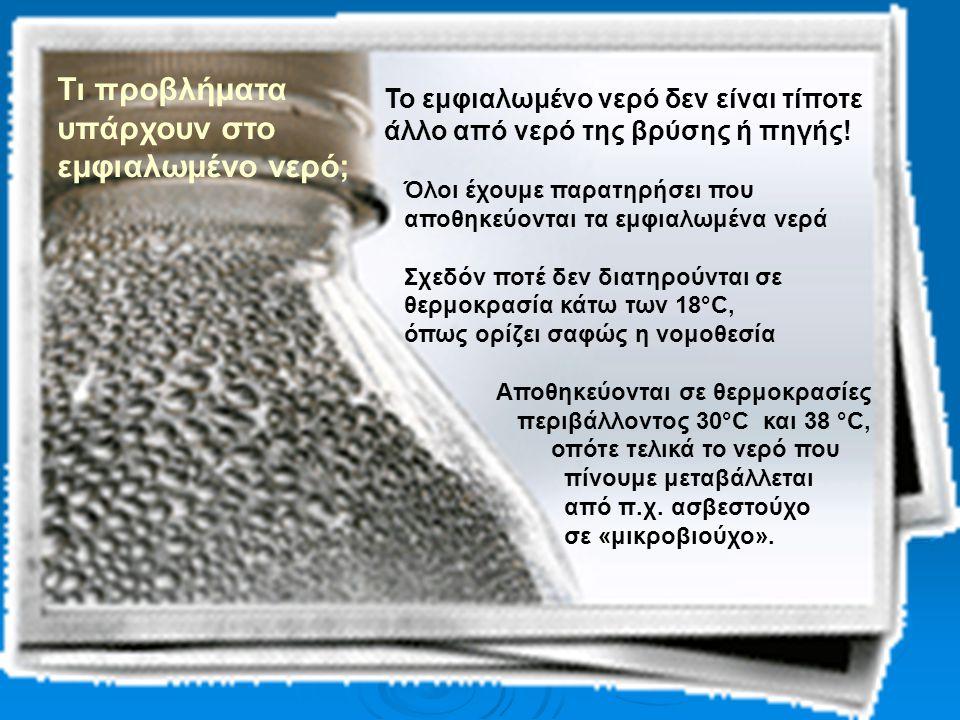 Σύμφωνα με τους ερευνητές, οι κύριοι «ένοχοι» για τη μικροβιολογική μόλυνση (κολοβακτηρίδια, ψευδομονάδες και άλλα μικρόβια) των εμφιαλωμένων νερών είναι ο εξοπλισμός της εμφιάλωσης και κυρίως η θερμοκρασία αποθήκευσης των εμφιαλωμένων νερών Σύμφωνα με έρευνες, μεγάλο ποσοστό των δειγμάτων εμφιαλωμένου νερού που ελέγχθηκαν, δεν πληρούσε τις προδιαγραφές της νομοθεσίας Τι δείχνουν οι έρευνες