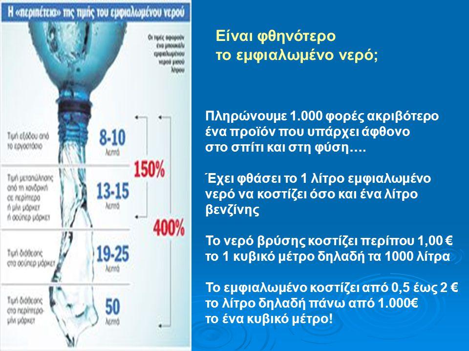Πλαστικά μπουκάλια Τα πλαστικά μπουκάλια κατασκευάζονται από πετρέλαιο Καταναλώνουμε σ' όλη τη γη 154.000.000.000 λίτρα εμφιαλωμένο νερό Αυτό για να συσκευαστεί χρειάζεται 100.000.000 λίτρα πετρέλαιο Για να μεταφερθεί το μπουκάλι στον τελικό καταναλωτή (μέσω πλοίων, φορτηγών κτλ.) καταναλώνει πάλι πετρέλαιο
